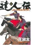 達人伝 6 9万里を風に乗り (ACTION COMICS)(アクションコミックス)