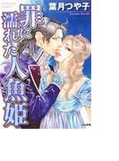 罪に濡れた人魚姫 (BUNKASHA COMICS)(ぶんか社コミックス)