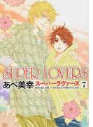 SUPER LOVERS 7