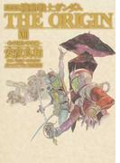 機動戦士ガンダムTHE ORIGIN 愛蔵版 12 めぐりあい宇宙編 (単行本コミックス)(単行本コミックス)