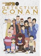 名探偵コナンキャラクタービジュアルブック