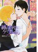 縛られやケンちゃん (après comics)