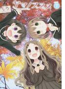 ヤマノススメ Volume7 (EARTH STAR COMICS)(EARTH STAR COMICS(アーススターコミックス))