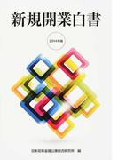 新規開業白書 2014年版