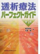 透析療法パーフェクトガイド 第4版