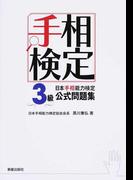 日本手相能力検定3級公式問題集 手相検定