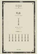 別荘 (ロス・クラシコス)