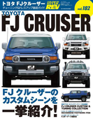 ハイパーレブVol.182 トヨタ FJクルーザー(ハイパーレブ)