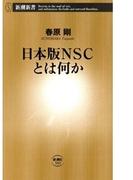 日本版NSCとは何か(新潮新書)(新潮新書)