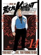 荒くれKNIGHT 黒い残響完結編 14(ヤングチャンピオン・コミックス)