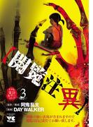 【閲覧注異】 3(ヤングチャンピオン・コミックス)