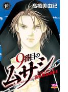 9番目のムサシ レッドスクランブル 10(ボニータコミックス)
