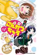 こんかつちゅう 1(少年チャンピオン・コミックス)