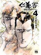 仁義 零 4(ヤングチャンピオン・コミックス)