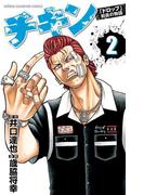 チキン 「ドロップ」前夜の物語 2(少年チャンピオン・コミックス)