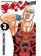 チキン 「ドロップ」前夜の物語 3(少年チャンピオン・コミックス)