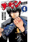 チキン 「ドロップ」前夜の物語 4(少年チャンピオン・コミックス)