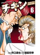 チキン 「ドロップ」前夜の物語 6(少年チャンピオン・コミックス)