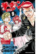 チキン 「ドロップ」前夜の物語 9(少年チャンピオン・コミックス)