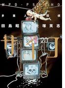 多重人格探偵サイコ(20)(角川コミックス・エース)