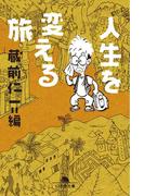 人生を変える旅(幻冬舎文庫)