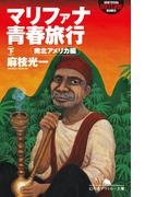 マリファナ青春旅行(下) 南北アメリカ編(幻冬舎アウトロー文庫)