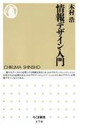 情報デザイン入門(ちくま新書)