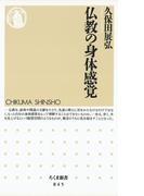 仏教の身体感覚(ちくま新書)