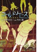 コールド・ケース 未解決File.1「連続児童自殺事件」(少年チャンピオン・コミックス エクストラ もっと!)