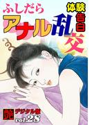 ふしだらアナル乱交(艶デジタル版)