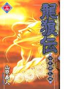 龍狼伝 中原繚乱編 The Legend of Dragon's Son(14)