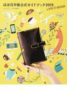 ほぼ日手帳公式ガイドブック 2015 LIFEのBOOK