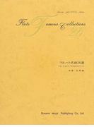 フルート名曲26選 フルートとピアノのためのロマンス 2014 (Doremi FLUTE Album)