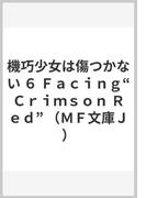 """機巧少女は傷つかない 6 Facing""""Crimson Red"""" (MF文庫J)(MF文庫J)"""