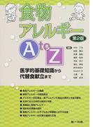 食物アレルギーA to Z 医学的基礎知識から代替食献立まで 第2版