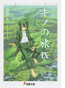 キノの旅 the Beautiful World 9 (電撃文庫)(電撃文庫)