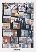 キノの旅 the Beautiful World 10 (電撃文庫)(電撃文庫)