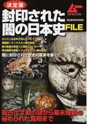封印された闇の日本史FILE 決定版 (ムーSPECIAL)