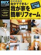 自分でできる!我が家を簡単リフォーム 住まいのリフォームからメンテナンスまでDIYテクニック満載! DIYテク入門編 増補改訂版 (GAKKEN MOOK DIY SERIES)(学研MOOK)