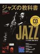 ジャズの教科書