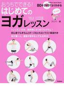 おうちでできる!はじめてのヨガレッスン (Gakken Sports Books)