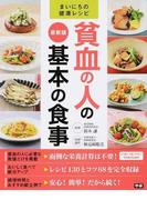 貧血の人の基本の食事 最新版 (まいにちの健康レシピ)(まいにちの健康レシピ)
