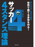サッカー 4スタンス理論