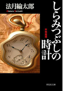 しらみつぶしの時計(祥伝社文庫)