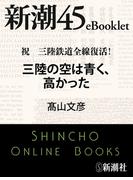 祝 三陸鉄道全線復活! 三陸の空は青く、高かった―新潮45eBooklet(新潮45eBooklet)