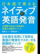 【音声付改訂版】日本語で覚えるネイティブの英語発音