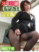 3年H組千里先生完全版(翔田千里)(解禁お宝写真集)