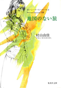 地図のない旅 おいしいコーヒーのいれ方Second Season8(集英社文庫)