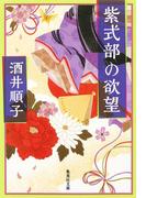 紫式部の欲望(集英社文庫)