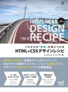 これからの「標準」を身につける HTML+CSSデザインレシピ